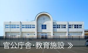 官公庁舎・教育施設施工実績
